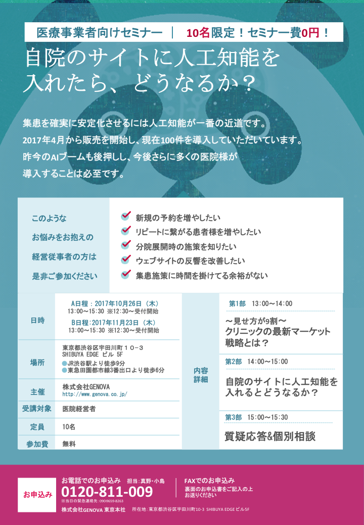 10/26、11/23開催人工知能×マーケティングセミナー