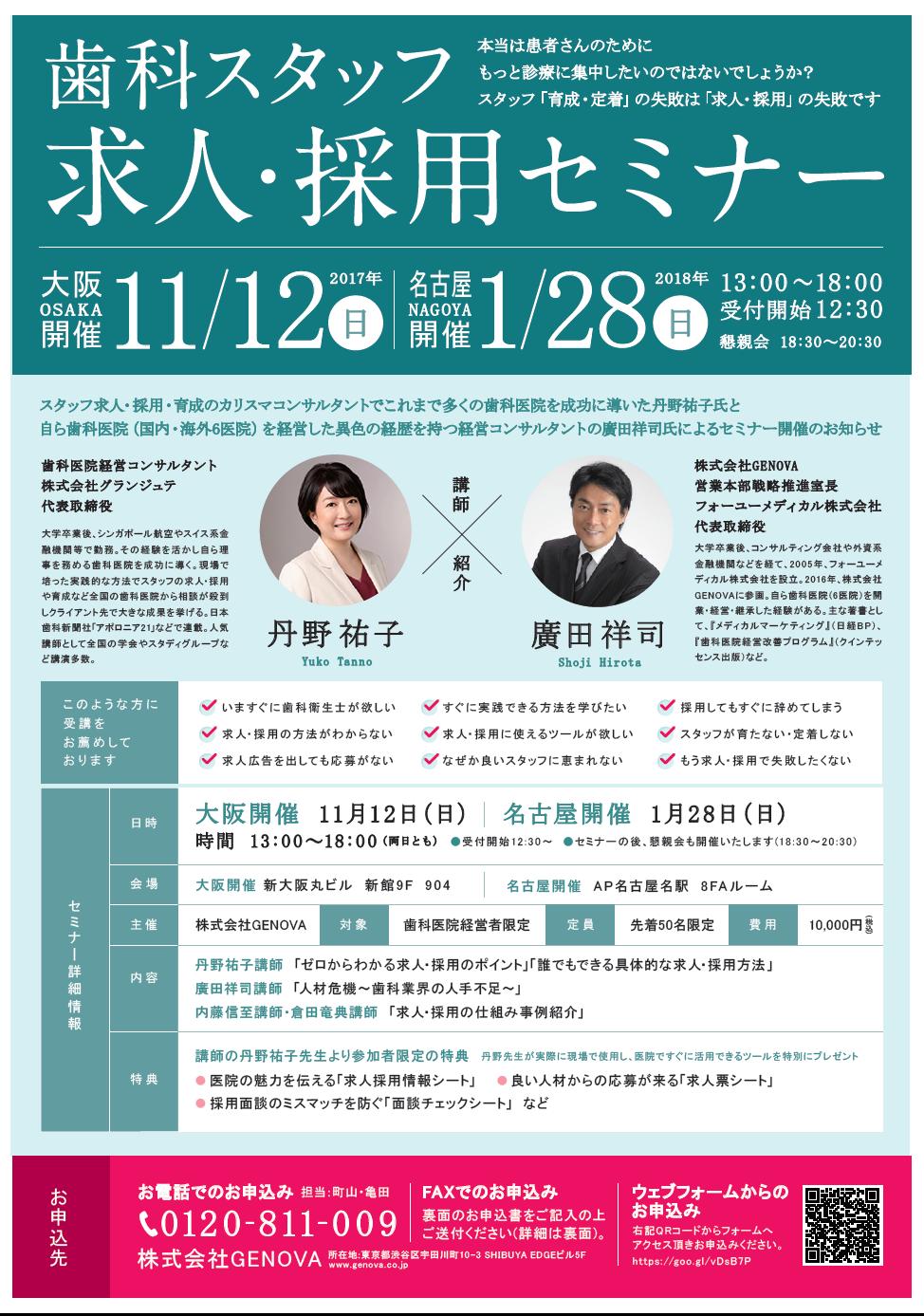 11/12,11/19求人採用セミナー